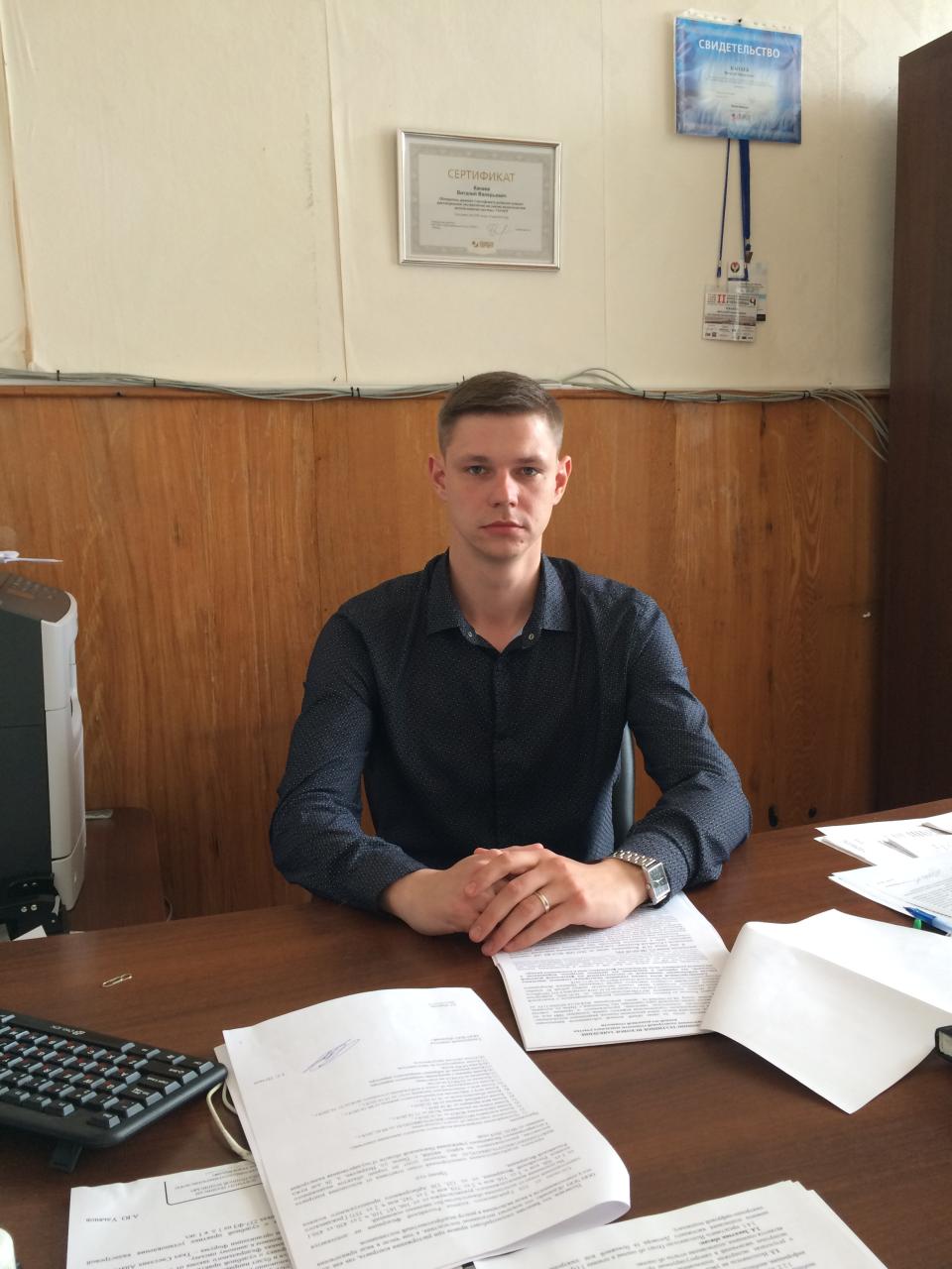 Канаев Виталий Валерьевич